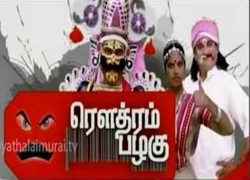 Rowthiram Pazhagu 01-08-2015 full hd youtube video 1.8.15 Puthiya Thalaimurai tv Show online