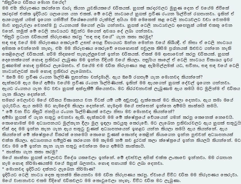Thisuri yuwanika's future : Gossip Lanka News And Sri Lanka Hot News