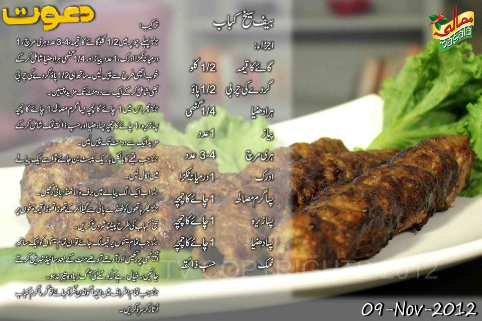 recipe: seekh kabab recipe by chef zakir [1]