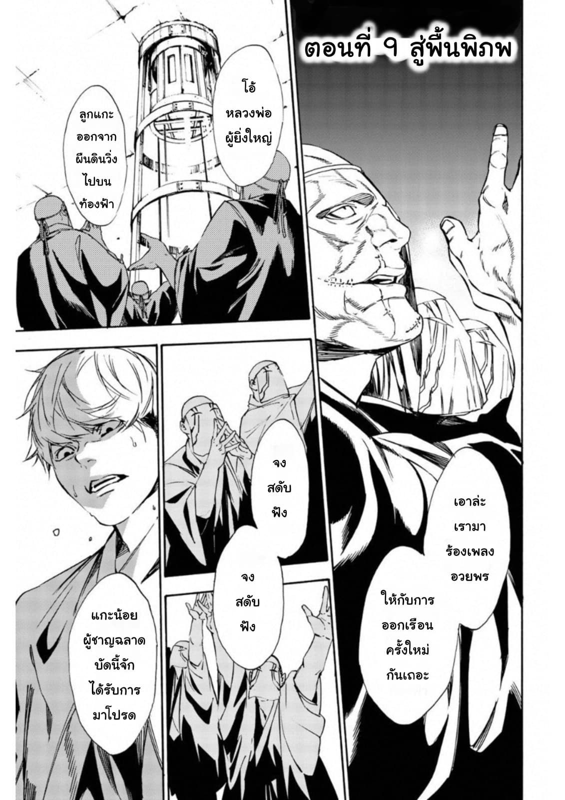 Zetsubou no Rakuen-ตอนที่ 9