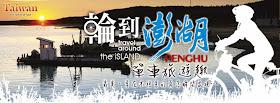 菊島歡樂遊-澎湖國家風景區