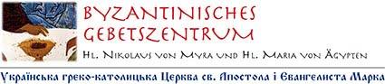Byzantinisches Gebetszentrum Salzburg