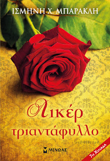 http://www.minoas.gr/book-3942.minoas