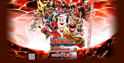 Goseiger vs Shinkenger Now Available!