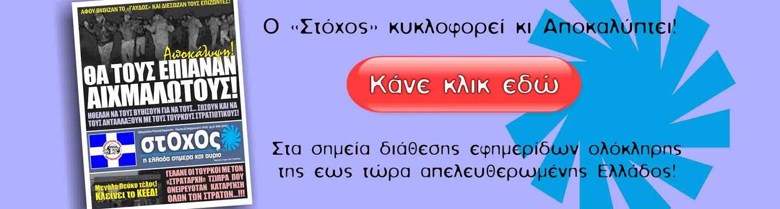 ΕΦΗΜΕΡΙΔΑ «ΣΤΟΧΟΣ»