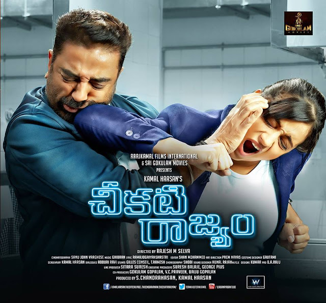 cheekati rajyam movie review,cheekati rajyam movie reviews ,cheekati rajyam ratings,cheekati rajyam film news,cheekati rajyam reviews, Cheekati rajyam ratings,Cheekati Rajyam updates,Chikati Rajyam updates,Telugucinemas.in,Kamal Haasan cheekati rajyam ,Cheekati Rajyam hit or flop