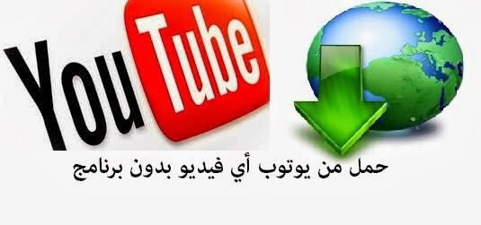 تحميل برنامج تحميل فيديوهات اليوتيوب