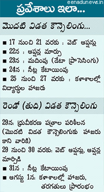 TS Eamcet Engineering Counselling will begin today 17 July 2015. Telangana Eamcet Web Options Link Open 5 PM, TS Eamcet Engineering 1st Phase Seat Allotment Rank wise Schedule 2015, TS Eamcet 2nd Phase Counselling Start from 29 July 2015, TS Eamcet Web Options Rank wise,
