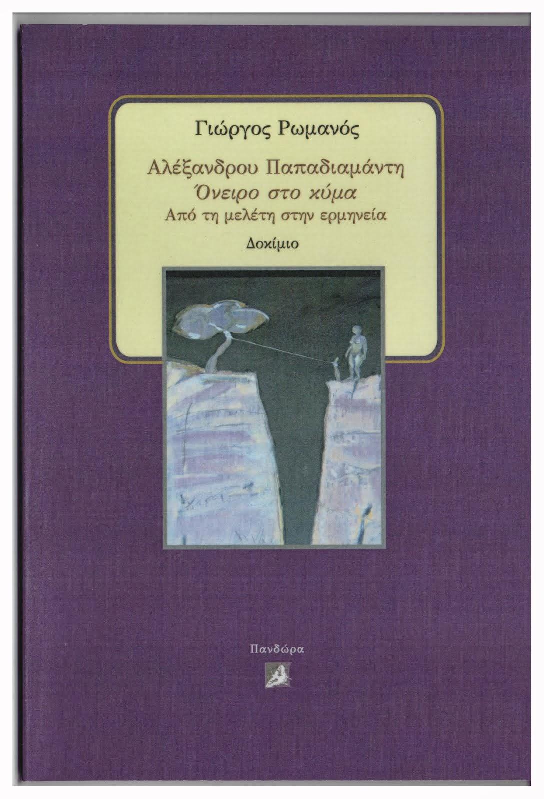 Αλέξανδρου Παπαδιαμάντη / Όνειρο στο κύμα / Από τη μελέτη στην ερμηνεία, Δοκίμιο, Εκδόσεις Πανδώρα