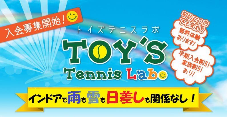 TOY'S Tennis Lab