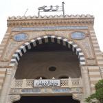 مسابقة الأوقاف المصرية الدينية