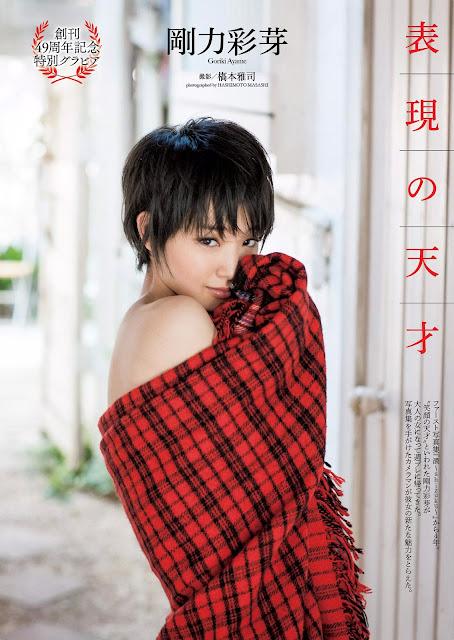 Ayame Gouriki 剛力彩芽 Weekly Playboy October 2015 Pics