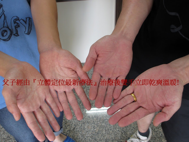蔡先生父子檔至高雄莊金順診所進行手汗治療