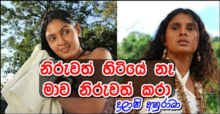 Actress-dulani-anuradha-with-gossip