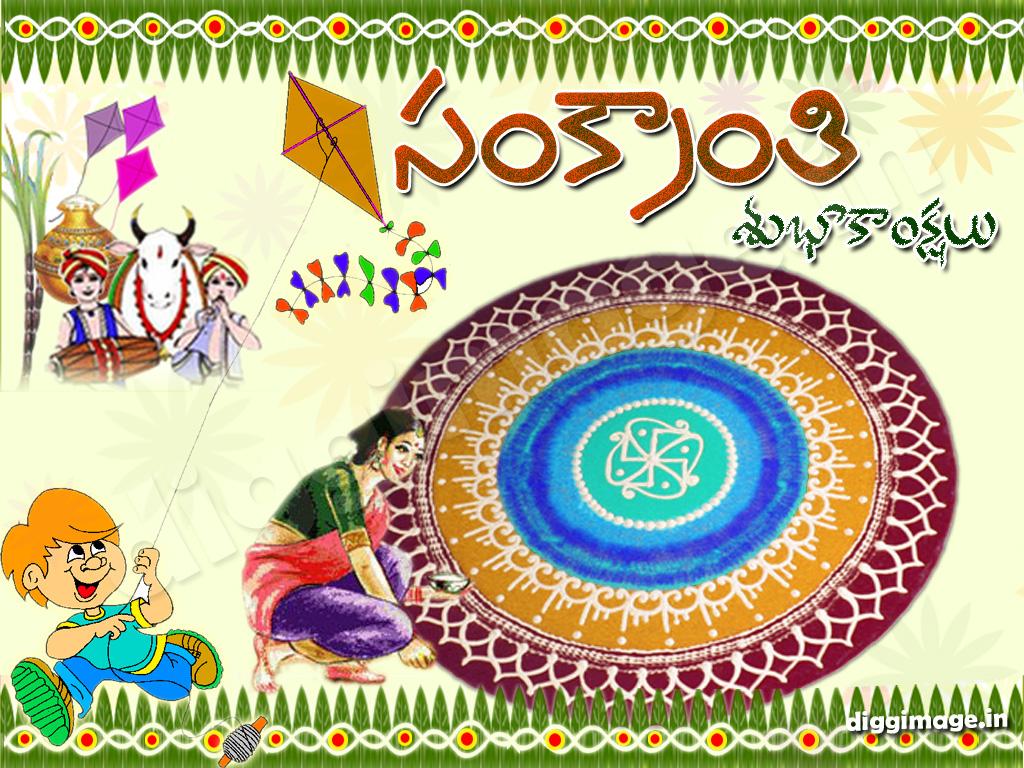 Itcsa Indian Telugu Civil Servants Association Happy Makar Sankranti