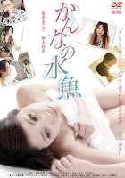 Download Kanna no Suigyo (2011) DVDRip