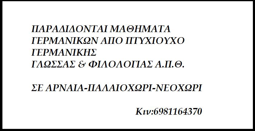 ΜΑΘΗΜΑΤΑ ΓΕΡΜΑΝΙΚΩΝ