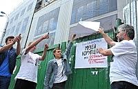 Фото Укринформ: музей коррупции