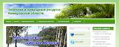 Экология и природные ресурсы Кемеровской области