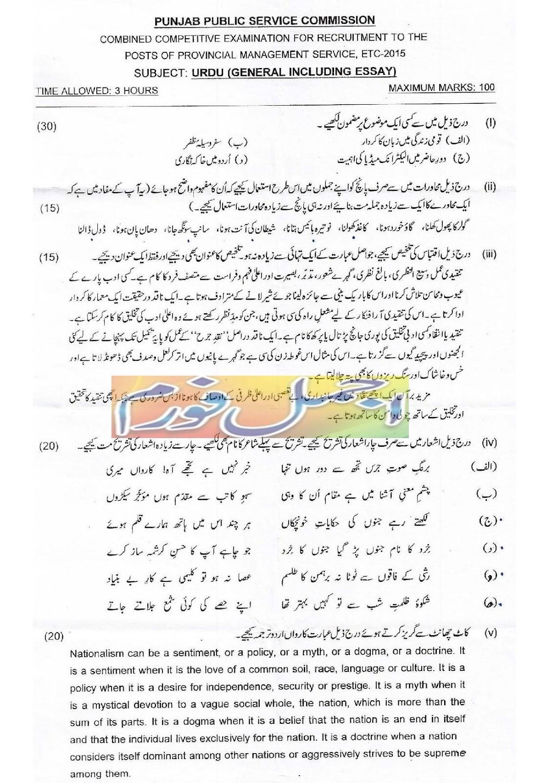 pms urdu general including essay paper ppsc mcqs past punjab public service commission lahore competitive examination 2015 pcs pms 2015 2016 urdu general including essay paper