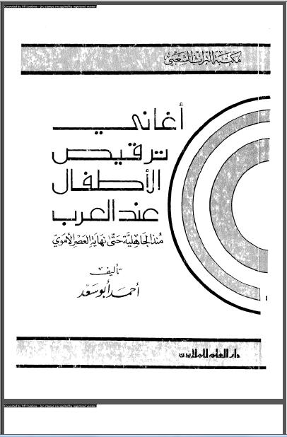 أغاني ترقيص الأطفال عند العرب: منذ الجاهلية حتى نهاية العصر الأموي - أحمد أبو سعد pdf