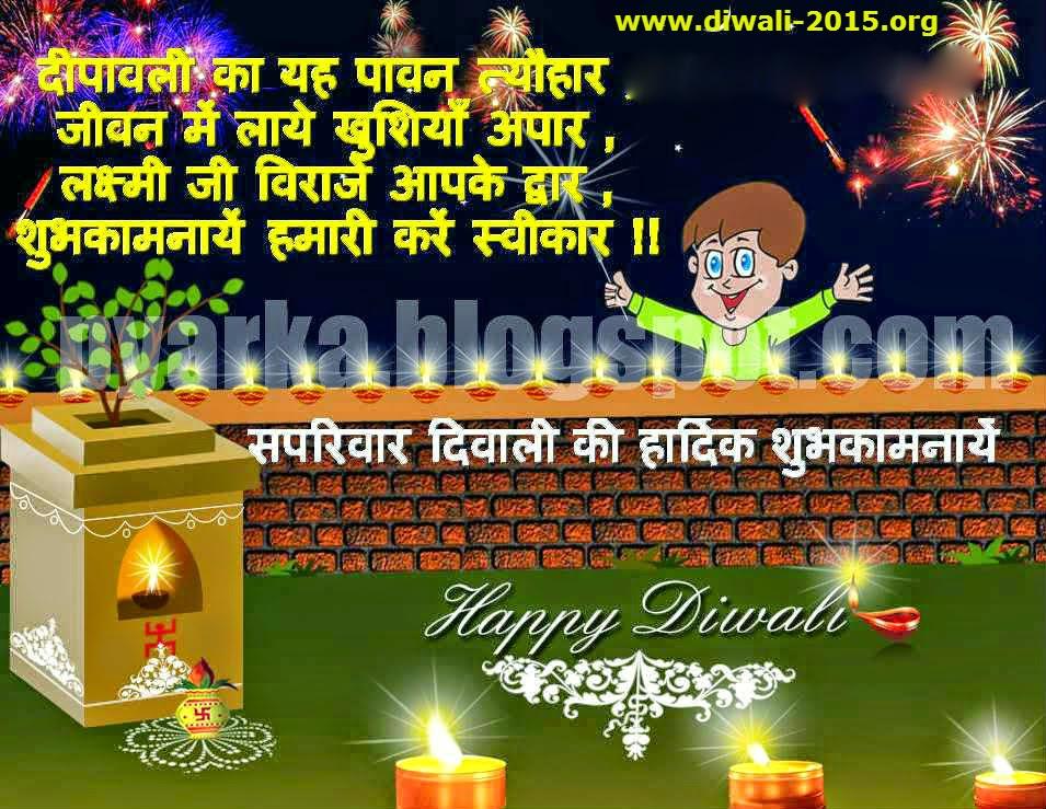 Diwali 2015 Calendar   Calendar Template 2016