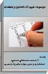 موسوعة تقييم اداء العاملين والمنظمات
