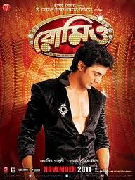 Romeo (2011) - Dev, Shubhasree, Sabyasachi Chakraborty, Laboni Sarkar, Biswajeet Chakraborty, Koushik Banerjee
