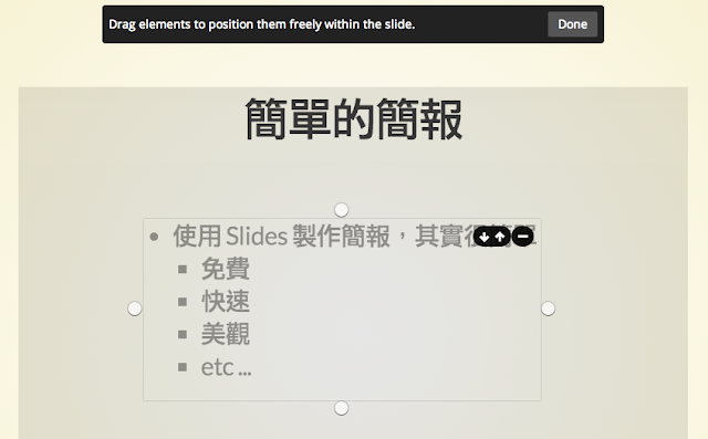 Slides 任意調整位置