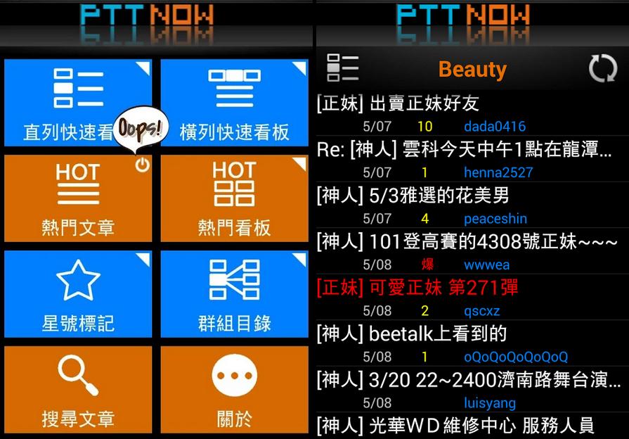 PTT APP 推薦: 批踢踢一下 APK 下載 [ Android APP ]