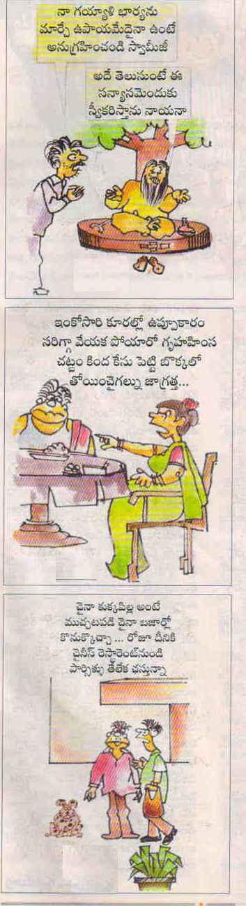 Telugu Humours Cartoons