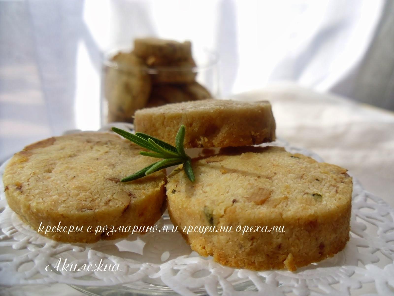 Крекеры с розмарином и грецкими орехами