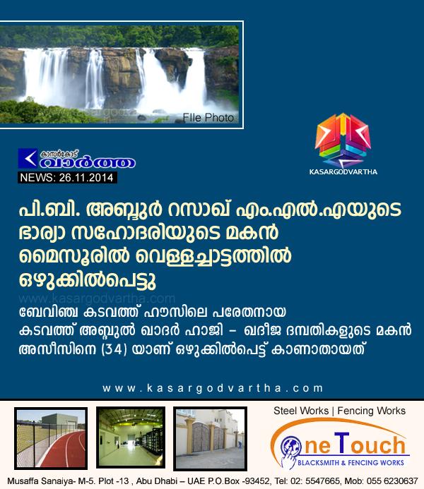 Kasaragod, Drown, Kerala, Asees, Mysore, Azeez, Business, Kasaragod business man goes missing in waterfalls
