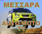 ΜΕΣΣΑΡΑ AUTO MOTO TV