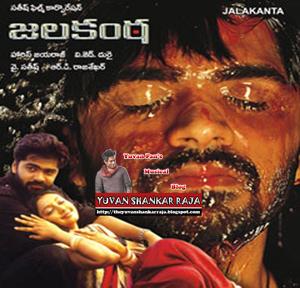 Jalakanta Telugu Movie Album/CD Cover