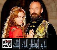 مسلسل حريم السلطان الجزء الثالث 3