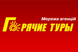 Крупнейшая украинская сеть турагентств «Горячие туры» прекратила работу