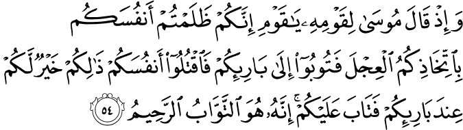 Surat Al-Baqarah Ayat 54