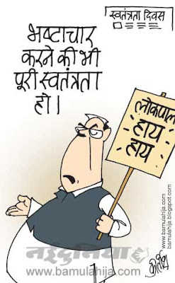 lokpal cartoon, janlokpal bill cartoon, indian political cartoon, corruption cartoon, corruption in india