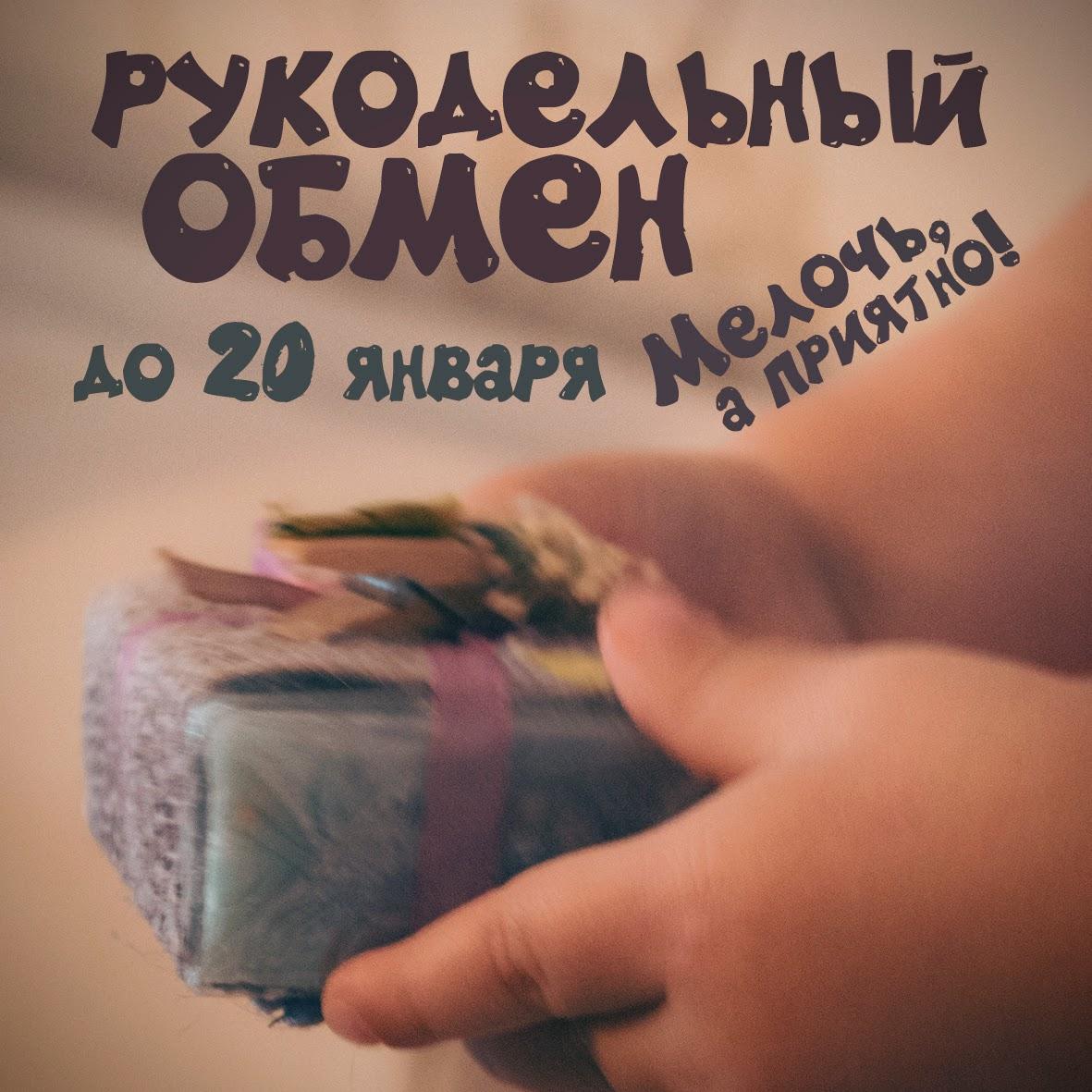 Рукодельный обмен))