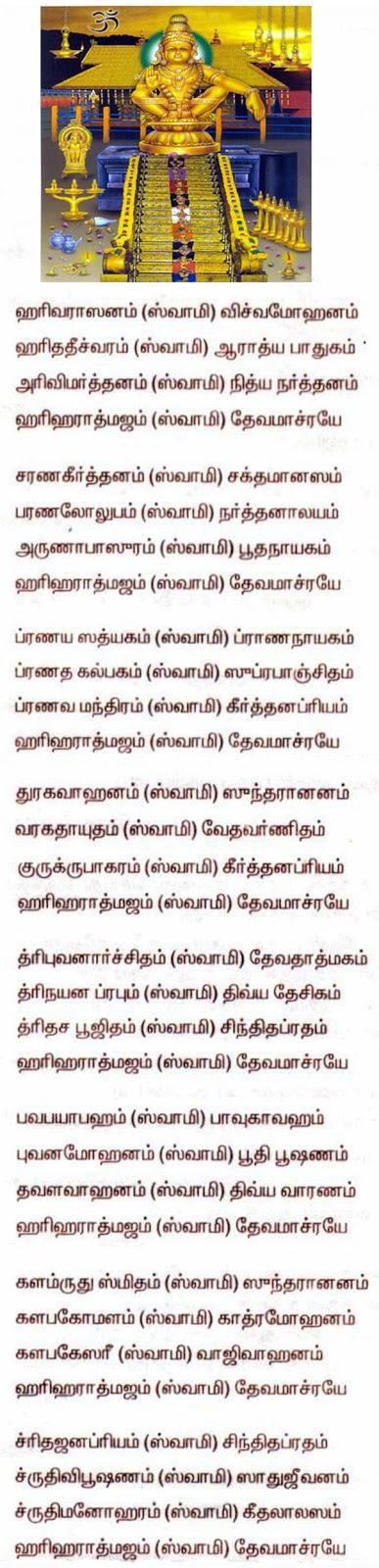 K.j. Yesudas - Harivarasanam lyrics