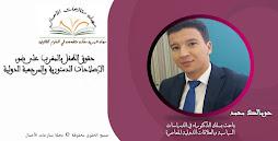 حقوق الطفل بالمغرب على ضوء الإصلاحات الدستورية والمرجعية الدولية