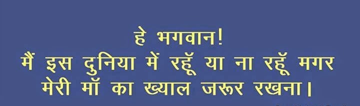Mother Suvichar Quotes In Hindi With Image