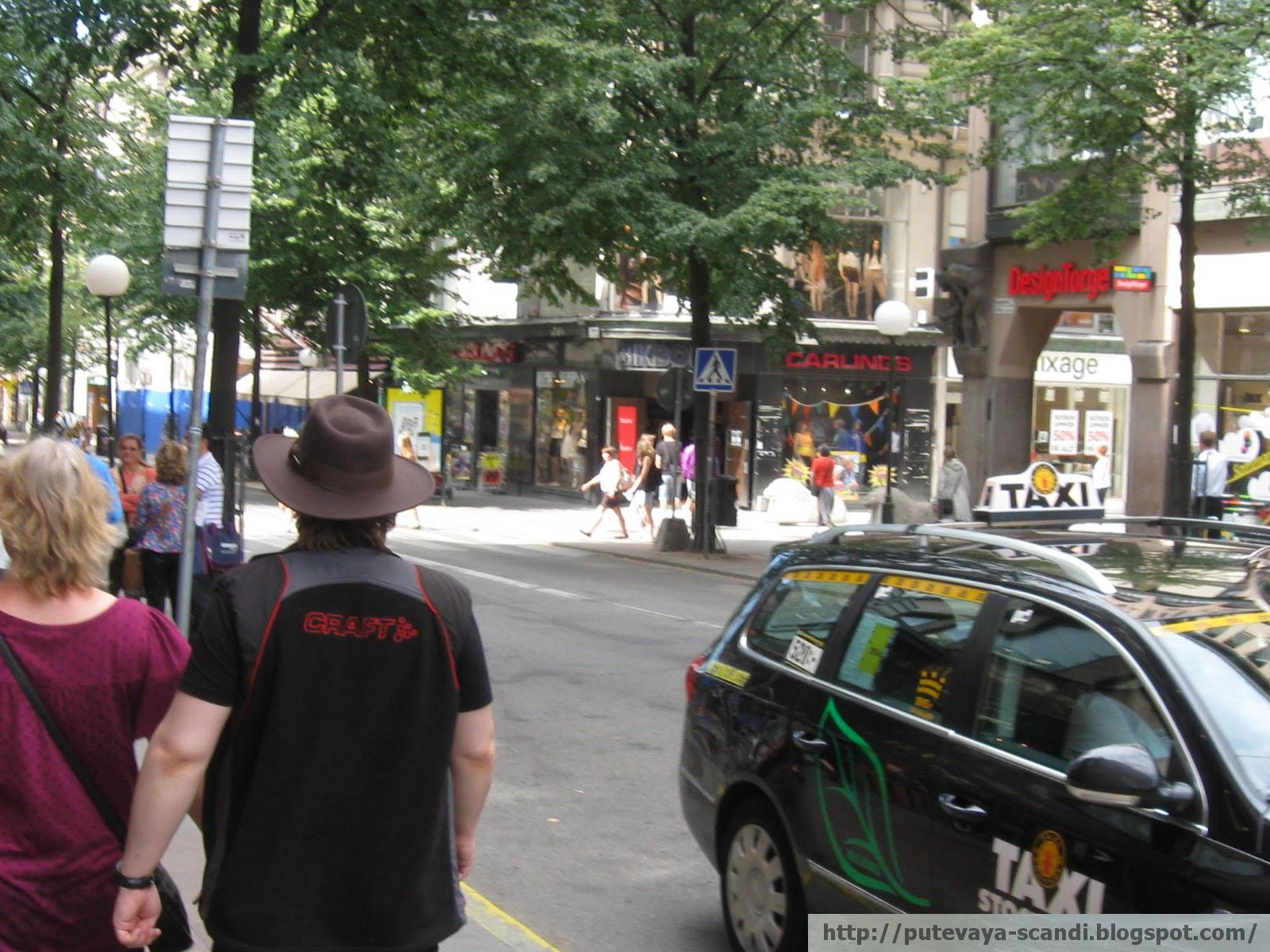 пешком или на такси?