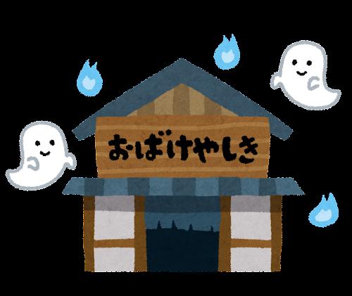 お化け屋敷のイラスト