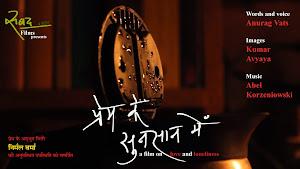 सबद फिल्म : प्रेम के सुनसान में