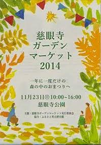 慈眼寺ガーデンマーケット2014