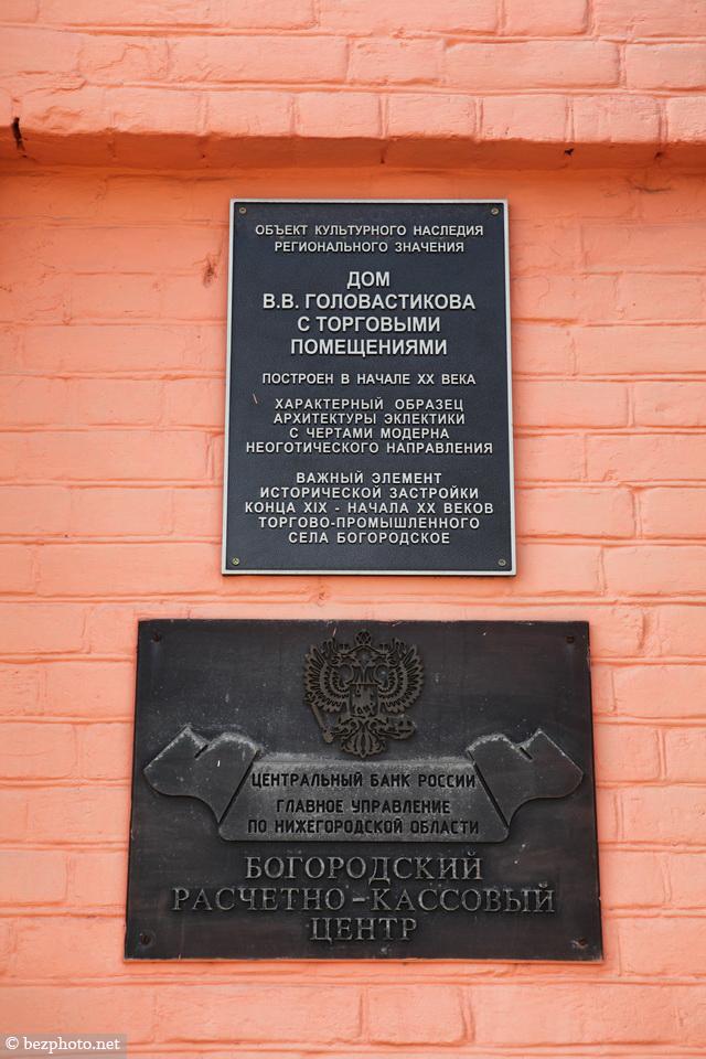 богородск нижегородская область достопримечательности