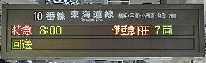 特急 あまぎ号 185系大宮車OM08編成