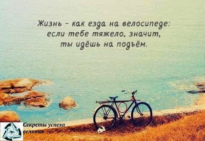 Life is like a bicycle riding - if you feel hard, it means you go up! )